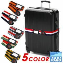 エース/Ace/タビトモ/TABITOMO/スーツケースベルト/3214800/メンズ/レディース 「ネコポス便可能」 人気/旅行/出張/出張