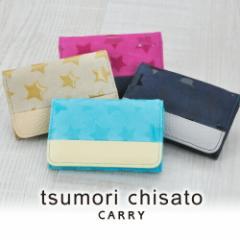 送料無料/ツモリチサト/tsumori chisato/カードケース/名刺入れ/STELLA/ステラ/57162/レディース/P10倍