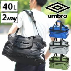 送料無料/アンブロ/UMBRO/2wayボストンバッグ/シ...
