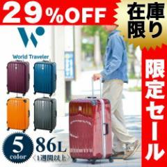 送料無料/ワールドトラベラー/World Traveler/ハードキャリースーツケース/大型/86L/1週間以上/SQUARK/スクォーク/05728 P10倍