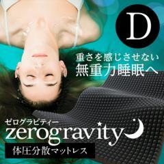 TVで話題!【送料無料】 ゼログラビティー ZeroGravity (ダブル)体圧分散・高反発ハードウレタン マットレス