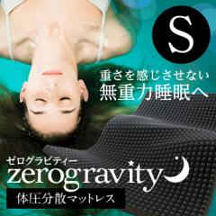 TVで話題!【送料無料】 ゼログラビティー ZeroGravity (シングル)体圧分散・高反発ハードウレタン マットレス