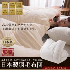 羽毛布団 【特価】 エクセルゴールドラベルホワイトダウン85%日本製羽毛布団(シングルロングサイズ)