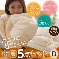布団セット ほこりの出にくい寝具5点セット ダブルサイズ (掛布団・敷布団・枕2個・収納袋の5点セット)