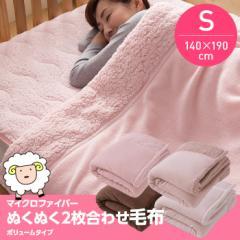 【送料無料】マイクロファイバーぬくぬく2枚合わせ毛布(シングルサイズ)