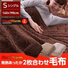 【送料無料】HeatWarm(ヒートウォーム)発熱あったか2枚合わせ毛布(シングルサイズ)