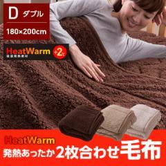 【送料無料】HeatWarm(ヒートウォーム)発熱あったか2枚合わせ毛布(ダブルサイズ)