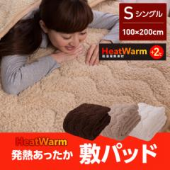 【送料無料】HeatWarm(ヒートウォーム)発熱あったか敷パッド(シングルサイズ)