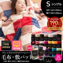 mofua モフアプレミアムマイクロファイバー毛布・敷パッド(シングルサイズ)