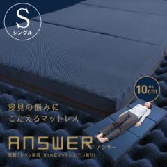 【送料無料】answer 無膜ウレタン使用 10cm厚マットレス(三つ折り)  シングル