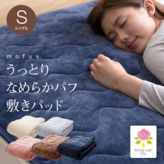 【送料無料】mofua うっとりなめらかパフ 敷きパッド シングル
