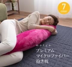 【送料無料】mofua モフアプレミアムマイクロファイバー抱き枕【お届けは4月中旬頃の予定です】