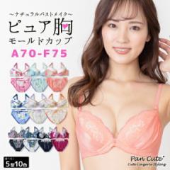 [メール便不可]5型10色から選べる☆〜ピュア胸〜n...