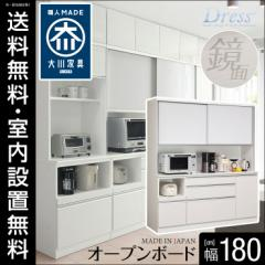 完成品 日本製 豪華可憐な総ソフトクローズの高級キッチン収納 ドレス2 幅180cm オープンボード レンジボード レンジ台 食器棚