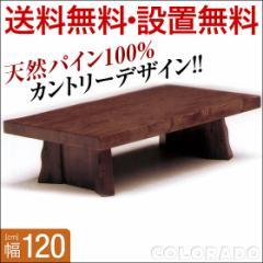 座卓 コロラド 幅120cm ダークブラウン 完成品 テーブル 座卓 ちゃぶ台 木製 無垢 カントリー 卓袱台