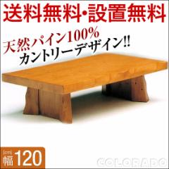 座卓 コロラド 幅120cm ライトブラウン 完成品 テーブル 座卓 ちゃぶ台 木製 無垢 カントリー 卓袱台