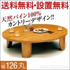 円卓 コロラド 直径126cm ライトブラウン 完成品 円卓 テーブル 丸形 座卓 円形 木製 無垢 カントリー 卓袱台
