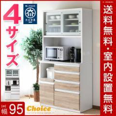 日本製 間取りに合わせて幅4サイズから選べる!美しい鏡面木目の北欧モダンな食器棚食器棚 チョイス 幅95cm レンジボード ダイニングボー