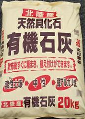 【クラピアに最適!】天然貝化石 有機石灰 (20kg入)【送料無料】【同梱不可】