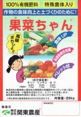 関東農産 100%有機肥料 果菜(かな)ちゃん 20kg 【送料無料】【同梱不可】