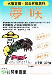 関東農産 水稲専用・配合有機肥料 夢咲(ゆめさき) 20kg 【送料無料】【同梱不可】