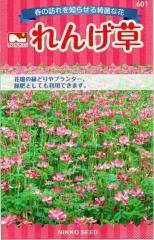 れんげ草 18ミリリットル入 (レンゲ、蓮華) 【郵送対応】