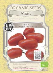 【有機種子】 イタリアントマト サンマルツァーノ 8粒
