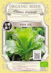 【有機種子】 半結球白菜 0.8g