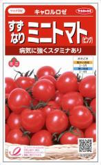 サカタのタネ トマト キャロルロゼ 約13粒
