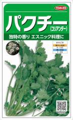 サカタのタネ 香草 パクチー 6ml