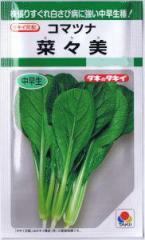タキイ交配 コマツナ 菜々美 6ml 【郵送対応】