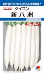 タキイ交配 ダイコン 新八洲 20ml【郵送対応】