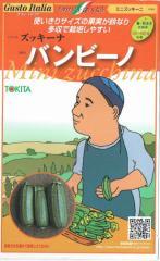 トキタ種苗 グストイタリア バンビーノ 約8粒