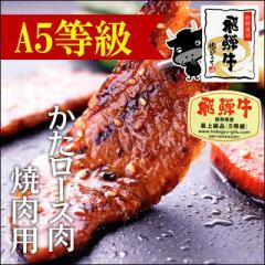【A5等級】飛騨牛肩ロース肉焼肉用500g×1パック