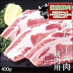 【肉のひぐち】国産豚肉肩ロース焼肉用 400g入り