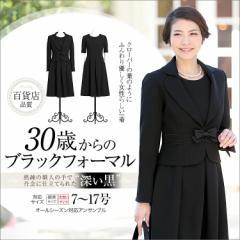 30代・40代・50代のおしゃれなブラックフォーマル 喪服 礼服 レディース 女性用 母 ママ セレモニー ワンピース 大きいサイズ【BS-1226】