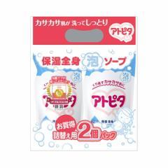 丹平製薬)アトピタ 全身ベビーソープ(泡タイプ)詰替用2個パック[西松屋]