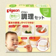 ピジョン)離乳食用調理セット[西松屋]