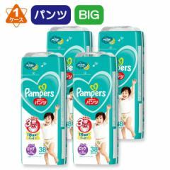 パンパース パンツ BIG38枚(12〜22キロ)(1ケース 38枚×4パック)【紙おむつ】[セール][SALE][送料無料][西松屋]