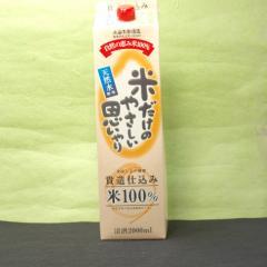 【送料無料】【2ケース(12本)単位】(北海道、沖縄と周辺離島は除く。佐川急便指定)「米だけのやさしいおもいやり」2Lパック純米酒