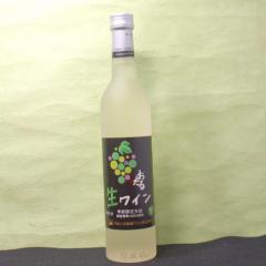 【おたるワイン】12本まで送料1本分(ただし北海道、沖縄、離島地域は除きます。配送は佐川急便指定です。)おたる生ワイン白辛口500ML