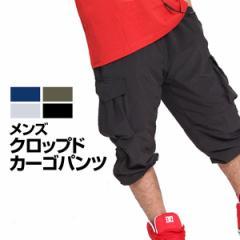 60%OFF☆PONTAPES/ポンタペス メンズ ハーフカーゴパンツ/ダンスパンツ(PP-112)
