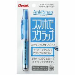 【ぺんてる】AnkiSnapスクラップ用マーカー SMS1-S 02P25Oct14