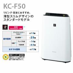 KC-F50W 加湿空気清浄機 薄型スリムモデル KC-F50-W SHARP シャープ