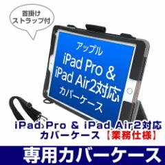 iPad Pro & iPad Air2対応カバーケース Apple App...