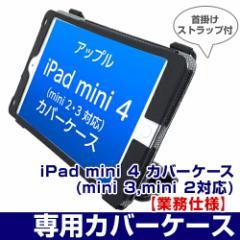 タブレットカバー Apple iPad mini 4 カバーケー...