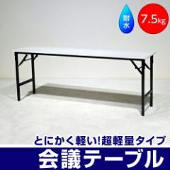 【代引不可】事務机 折りたたみテーブル 会議用 軽量 耐水 簡単設置 TN1845ALB ブルー