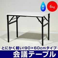 【代引不可】事務机 折りたたみテーブル 会議用 軽量 耐水 簡単設置 TN9060ALB ブルー