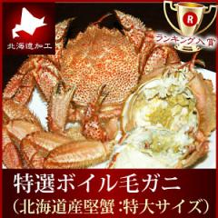 プレミアム『特選北海道産ボイル毛ガニ』(特大700g前後)  毛蟹 カニ かに ケガニ けがに