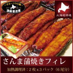 北海道産『さんま蒲焼き:半身フィレ8枚パック』(北海道釧路・根室産)*加熱調理済サンマ